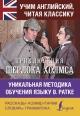 Приключения Шерлока Холмса. Уникальная методика обучения языку В.Ратке